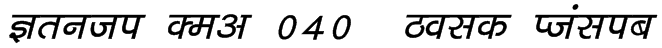 Kruti Dev 040  Bold Italic Font
