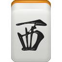 Mahjong, West, Wind Icon